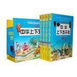 中华上下五千年(彩图版) + 限量赠送 中华唤醒经典诵读丛书 三字经 1本