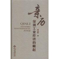 【RT5】亲历:深圳工业经济的崛起增订版) 海天出版社 9787806977699