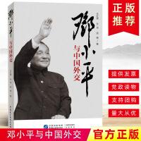 邓小平与中国外交