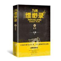 九州缥缈录1.蛮荒(百万册纪念版)