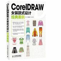 【二手旧书9成新】 CorelDRAW女装款式设计经典案例 丁雯,戴之华 人民邮电出版社 9787115314888
