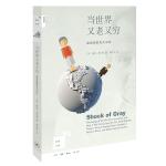 新知文库92・当世界又老又穷:全球老龄化大冲击