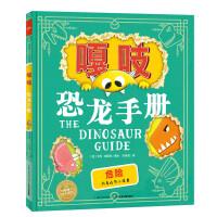 嘎吱:恐龙手册,凯特格林纳威奖提名作者经典之作