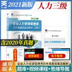 2021企业人力资源管理师三级 历年真题答案及解析(三级)