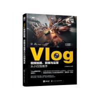 Vlog视频拍摄、剪辑与运营从小白到高手 化学工业出版社 9787122376060