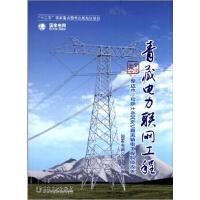 青藏电力联网工程(专业卷) 柴达木-拉萨±400kV直流输电工程科技攻关