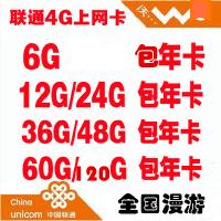 中国联通3G/4G资费卡流量卡 联通6g 12g 24g 36G 48G包年卡 累计卡 全国漫游