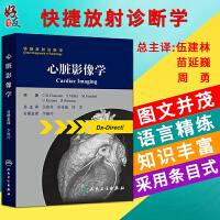 心脏影像学 快捷放射诊断学 李佩玲主译 人民卫生出版社9787117184199
