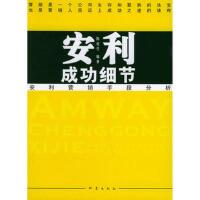 【正版现货】安利成功细节 陈冠任 9787502826710 地震出版社