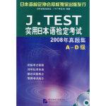 【正版全新直发】J TEST实用日本语检定考试2008年真题集(A-D级)(含1MP3) 日本语检定协会J.TEST事
