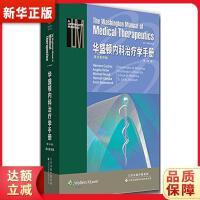 华盛顿内科治疗学手册(英文影印版) (美)Hemant Godara等 9787543334823 天津科技翻译出版公