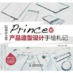 【新书店正版】以设计之名――Prince的产品造型设计手绘札记BEn_prince人民邮电出版社97871153543