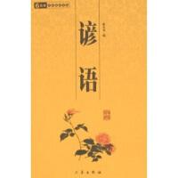[二手旧书9成新]6元本中华国学百部:谚语张心远9787806287873三秦出版社