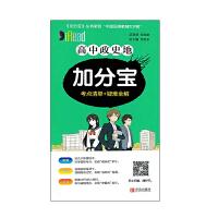 (2020版)加分宝・高中政史地 青岛出版社新华书店正版图书