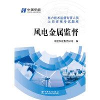 电力技术监督专责人员上岗资格考试题库风电金属监督
