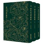 梦幻居画学简明――奎文萃珍  (全三册)  此书所述绘画法皆出自郑绩所总结历代画家及自身的实际经验,被后人视为画论中的杰作。
