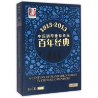 1913-2013中国钢琴独奏作品百年经典 上海音乐出版社 9787888809994 上海音乐出版社【直发】 达额立减