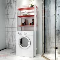 滚筒洗衣机置物架阳台卫生间多功能储物架浴室马桶置物架收纳落地 三层洗衣机 白架+红色钢化玻璃