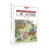 火热促销 一周一首古诗词(口袋书:4-6年级) 尹建莉等 9787506392013 作家出版社