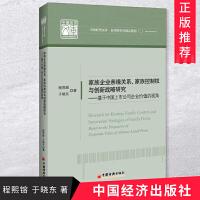 家族企业亲缘关系、家族控制权与创新战略研究 基于中国上市公司企业价值的视角 中国经济出版社