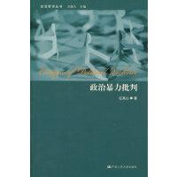 政治暴力批判(政治哲学丛书)