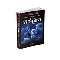 中国当代少年科幻名人佳作丛书 董仁威 分子手术刀