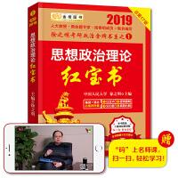 现货速发中 2019考研政治2019徐之明考研思想政治理论红宝书