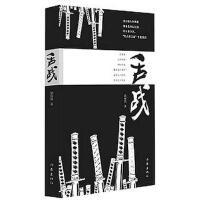 全新正版舌战 胡保凯 9787506387507 作家出版社缘为书来图书专营店