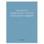 习近平总书记党的新闻舆论工作座谈会重要讲话精神学习辅助材料