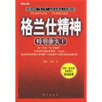 【正版现货】格兰仕精神 殷源,邹越 9787506024747 东方出版社