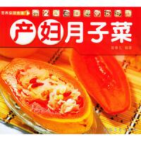 产妇月子菜――营养保健食谱黄春生广东经济出版社9787806774939