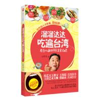 【新书店正品包邮】溜溜达达吃遍台湾 邰智源 长江文艺出版社 9787535467256