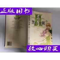 [二手旧书9成新]爱神的黑白羽翼2 /风千樱 著 花山文艺出版社