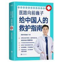 医路向前巍子给中国人的救护指南 北京联合出版有限公司