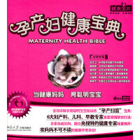 孕产妇健康宝典