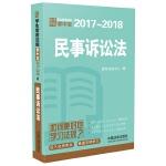 民事诉讼法:学生常用法规掌中宝2017―2018