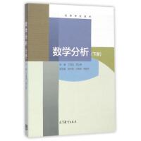 数学分析(下册) 丁宣浩,陈义安,赵文强 9787040416640 高等教育出版社