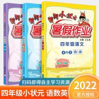 黄冈小状元暑假作业四年级语文数学英语全套3本2021新版四升五年级