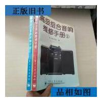 【二手旧书9成新】高级组合音响维修手册 1、2 两本合售 /本书?