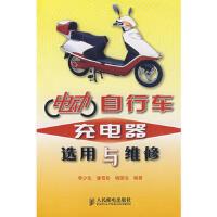 【包邮】 电动自行车充电器选用与维修 李少先,潘雪松,杨国治著 9787115172372 人民邮电出版社
