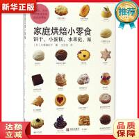 家庭烘培小零食:饼干、小蛋糕、水果挞、派 大森由纪子 青岛出版社9787555248514【新华书店 全新正版书籍】