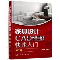 家具设计CAD绘图快速入门 谭荣伟 等 化学工业出版社 9787122327109