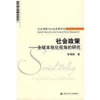 社会政策―全球本地化视角的研究