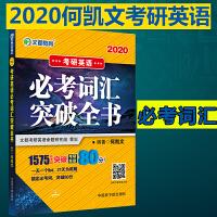全新正版 文都教育 何凯文 2020考研英语必考词汇突破全书 何凯文 9787502289874 原子能出版社