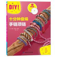 【二手旧书9成新】十分钟盘编手链项链-[法]琳茜特里科-9787518022823 中国纺织出版社
