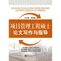 【二手旧书9成新】项目管理工程硕士论文写作与指导 乌云娜 9787121080784 电子工业出版社