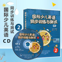 外研社 国际少儿英语同步训练与测试CD2 剑桥国际少儿英语光盘(不含书)