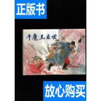 [二手旧书9成新】32开大精装连环画 牛魔王出世 /傅和生 上海人?