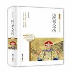 【全新直发】历代名人全传 苏智恒 9787512657137 团结出版社
