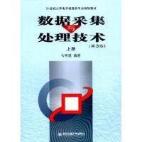 【全新直发】数据采集与处理技术 上册 (第3版) 西安交通大学出版社
